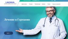 Likovna Организация медицинских услуг в Германии