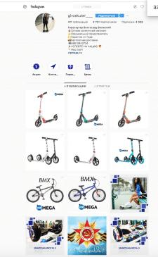 Продвижение магазина гироскутеров в инстаграме