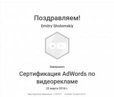 Сертификация Google Ads по видеорекламе