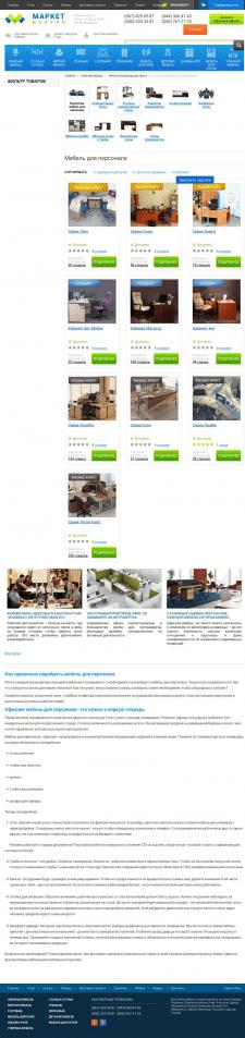 SEO-копирайт для магазина мебели