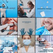 Создание визуала для стоматологической клиники