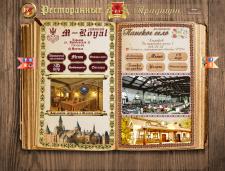 Сайт для сети ресторанов