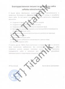 """Доработка Интерфейса сайта """"Салфетка техническая"""""""