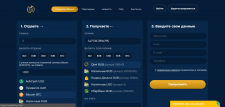 Доработка сайта-обменника Bitcoin