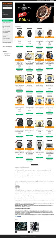 Поисковое продвижение - SEO - Наручные часы