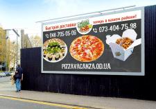 Биллборд для пиццерии