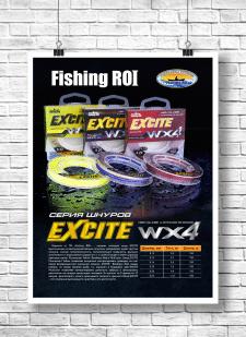Постер с рекламой рыболовной продукции (шнур)