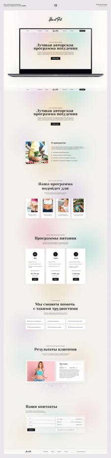 Дизайн сайта посвященного похудению JustFit