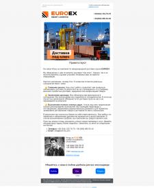 E-mail маркетинг для B2B