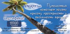 """Открытка-сертификат для турфирмы """"Enjoy"""""""