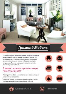 Рекламная листовка А4 для мебельного магазина