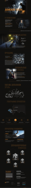 landing Page - Донский Уголь