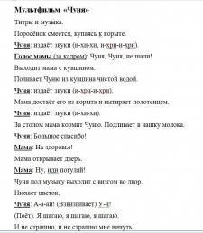 """Транскрибация мультфильма """"Чуня"""""""