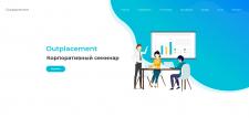 Outplacement. Корпоративный семинар