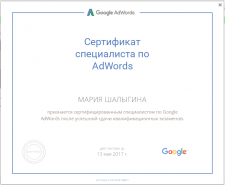 Сертификат Google АdWords 2016-2017