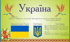 Державна символыка Украъни