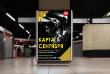 Афиша Баннер Ситилайт