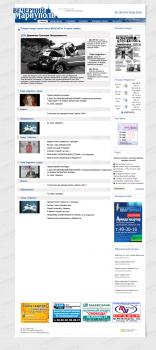Вечерний Мариуполь - он-лайн версия