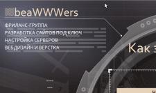 beawwwers.ru