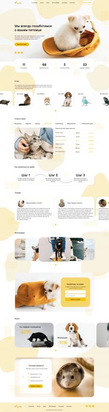 Landіng Page для ветеринарной клиники