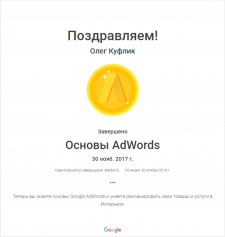 "Сертификат ""Основы Adwords"""