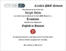 Сертификат ProZ (английский-русский)