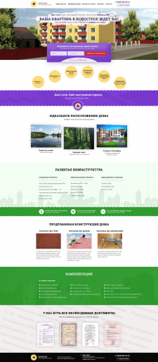 Сайт по продаже недвижимости