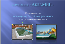 """Презентация для компании """"АкваМиГ"""" (для рынка b&b)"""