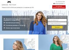 Landing page по продаже платьев в Москве.