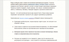 Копирайтинг - описание товаров на сайте