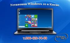[НОВИНКА] Установка Windows 10 в Киеве на дому.