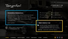 Сайт для автомастерской