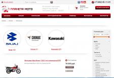 Клиент: интернет-магазин водно-моторной техники