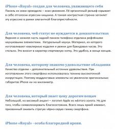 Продающее описание телефона VIP-класса