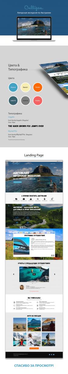 Landing Page - Авторская экскурсия по Австралии
