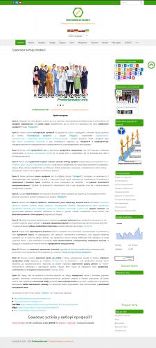 Профориентационный портал Proforientator.info