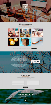 Личный сайт дизайнера по дереву