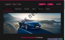 Бронирование автомобилей онлайн