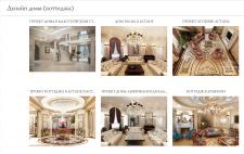 Наполнение сайта дизайн студии Luxury Antonovich