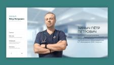 Сайт для врача-хирурга высшей категории