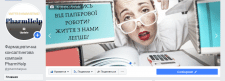 Продвижение страницы ФармКомпании в Facebook