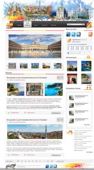 Дизайн туризма в Испании