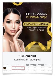 "Реклама в Инстаграм: ""Массаж лица"""