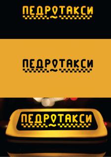 Логотип и фирменный стиль для ТАКСИ