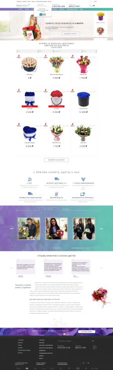 Сайт интернет-магазина цветов и букетов