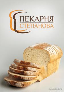"""Логотип для хлебозавода """"Пекарня Степанова"""""""
