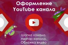 Оформление YouTube канала, шапка, аватар, превью..