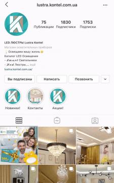 lustra.kontel - Insta-магазин