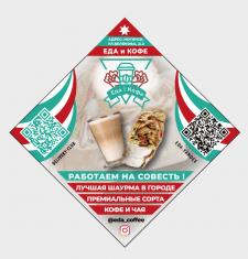дизайн наклейки для ресторана