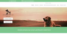 Сайт ритуальных услуг для животных